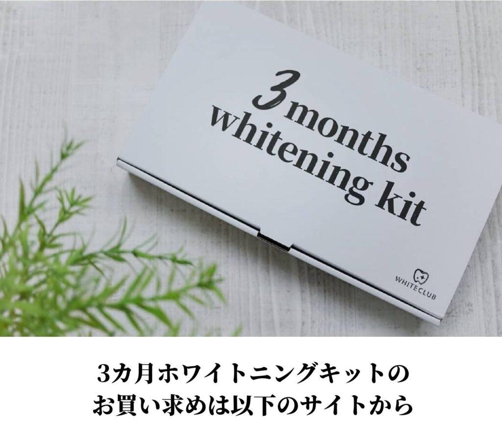 3ヶ月ホワイトニングキット